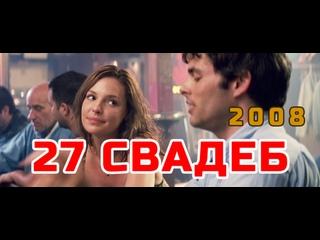 27 Свадеб.  (27 )