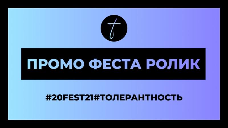 Промо ролик о фестивале 2021 зима