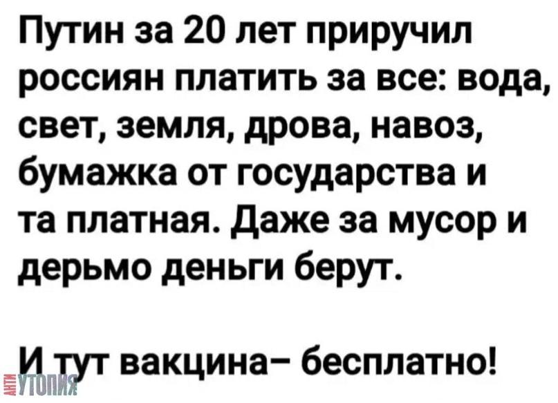 А что-то Путин не спешит быть первым среди привившихся...