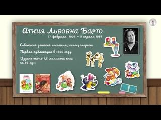 Познавательно-развлекательная программа для детей, посвященная дню рождения Агнии Барто