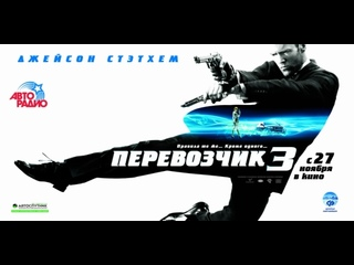 Пeeepeвoзчuk_3 (2008) / Как в кино
