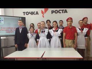 Школьники Рузаевки поддержали всероссийскую акцию «Сообщи, где торгуют смертью»