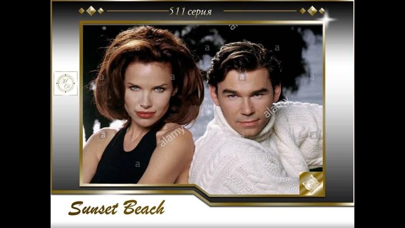 Sunset Beach 511 Любовь и тайны Сансет Бич 511 серия