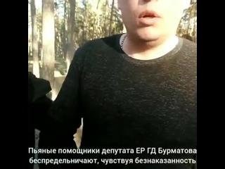 видео 7 Нападение помощников Бурматова в парке Гагарина 2019г