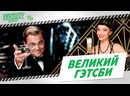 КиноШоу «Зелёнка» «Великий Гэтсби»