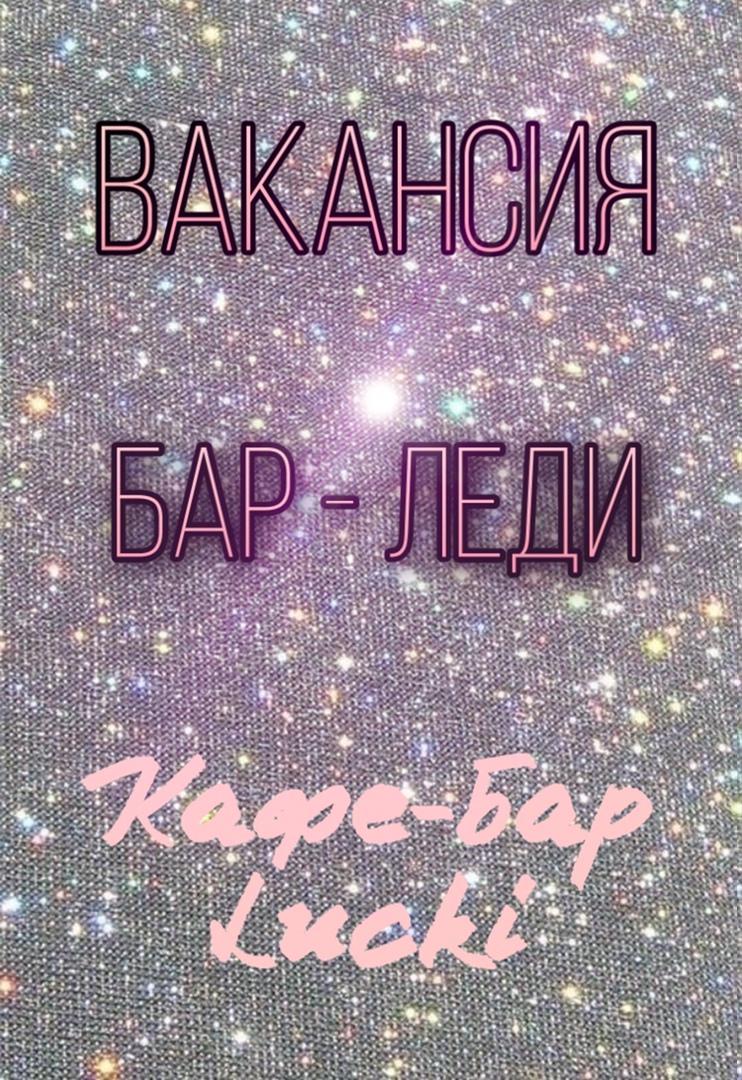 В наш новый кафе-бар на Чернышевской открыта вакансия помощницы бармена «БАР-ЛЕДИ».