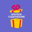 Ворк Анна | Новосибирск | 13