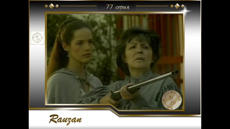 Rauzán Capitulo 77 Раузан 77 серия