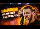 РЕСТЛЕРЫ, КОТОРЫХ ВЫГОНЯЛИ ИЗ РАЗДЕВАЛКИ WWE