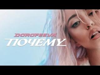 DOROFEEVA (Надя Дорофеева) - Почему (Премьера клипа 2021)