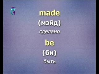 Английский язык. Начальный курс. Урок 1. Алфавит. Основные правила чтения