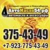 АвтоМасло54.рф: масла, антифризы в Новосибирске