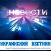 Украинский Вестник