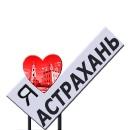 Фотоальбом Я-Люблю Астраханя