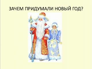ПРЕДНОВОГОДНИЙ_ВЕБИНАР_2016_30.12.2015