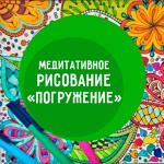"КУРС ""ПОГРУЖЕНИЕ"" - МЕДИТАТИВНОЕ РИСОВАНИЕ - 10 занятий"