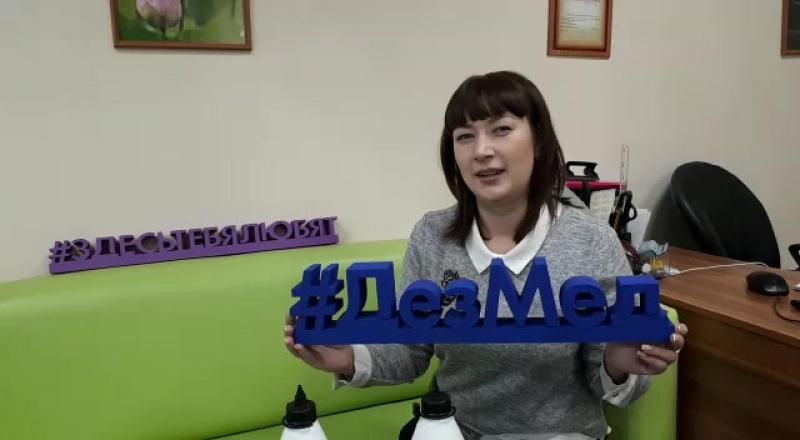 Анастасия Игоревна -  Дезмед 13.02.2018