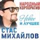 Михайлов Стас - Я украду все звезды для тебя