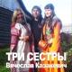 Вячеслав Казакевич - Иволга (русская народная)