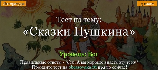 Тест Сказки Пушкина #тест