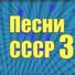 Советские песни