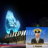Трезвый водитель Киров - Екатеринбург