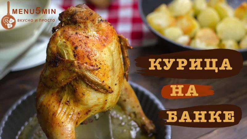 Курица на банке в духовке. Простой пошаговый рецепт
