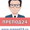 Препод24 отзывы, Prepod24.ru