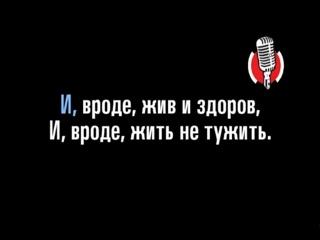 Онлайн караоке бесплатно пачка сигарет куплю армянские сигареты оптом в москве дешево