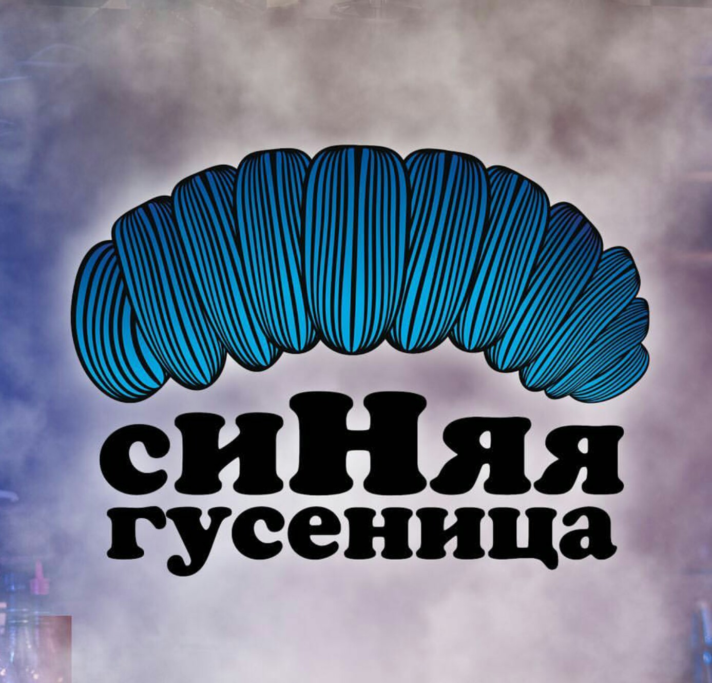 Кальянная «Синяя гусеница» - Вконтакте