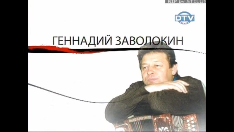 ☭☭☭ Как уходили кумиры Геннадий Заволокин ☭☭☭