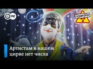 Зеленский в маске Арлекино поет знаменитый хит – выпуск 105, сюжет 2