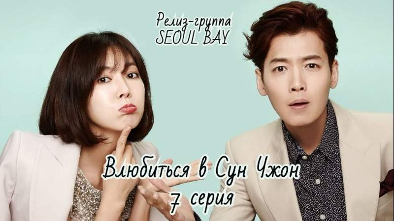 SEOUL BAY Влюбиться в Сун Чжон Fall in love with Soon Jung 7 серия озвучка