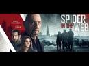 Паук в паутине (Spider in the Web) (2019)