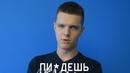 Сергеев Сергей | Москва | 17