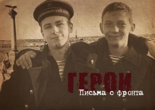 Проект #Герои. Республика Крым