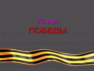 9мая 2015 года 70 лет ПОБЕДЫ. с. Крохалево.