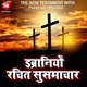 Bro Deelip - Part 4 - Parmeshwar Ke Logo Ka Vishram