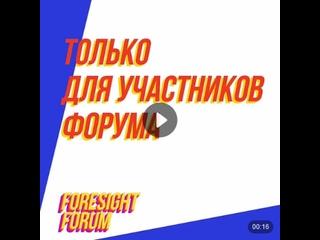Эксклюзивно для участников  Foresight Forum персональные скидки!