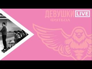 ОрелГУ-Русичи (Орел) — Виктория (Белгород). Первенство России по футболу среди женских команд I дивизиона.