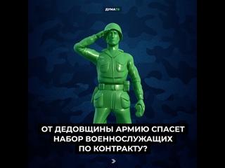 От дедовщины армию спасет набор военнослужащих по контракту?