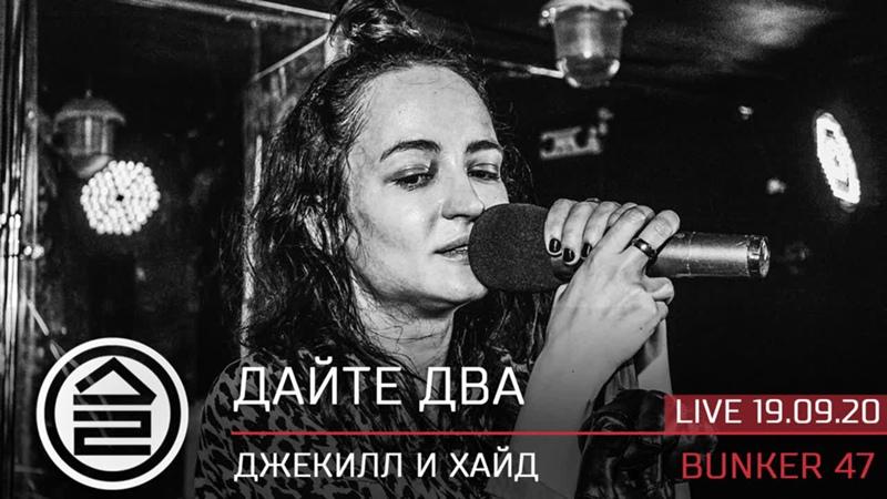 Дайте Два Джекилл и Хайд Live BUNKER47 Москва 19 09 2020