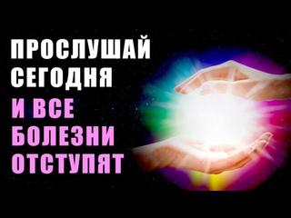 🙏Именно Сегодня Все Болезни Отступят   Исцеление Звуком   Исцеляющая Музыка   Лучшая Медитация