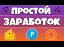 Как зарабатывать ВКонтакте делая 1 простое действие каждый день_ Заработай уже сегодня! Profit365