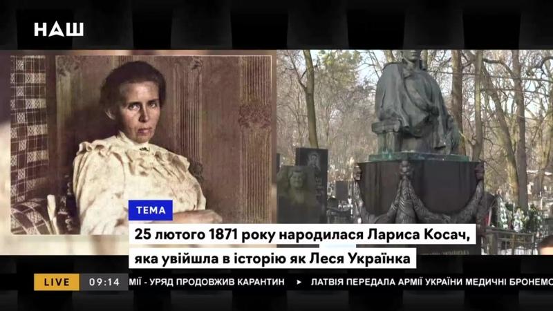 Сьогодні 150 років з дня народження Лесі Українки. НАШ 25.02.21