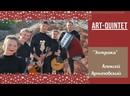 Art-Quintet - Золушка Алексей Архиповский