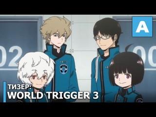 World Trigger 3 – тизер ТВ-аниме. Премьера 9 октября 2021 года