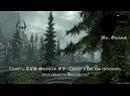 Секреты TES Skyrim 9 - Секрет и Баг как прокачать способность Бесплатно!