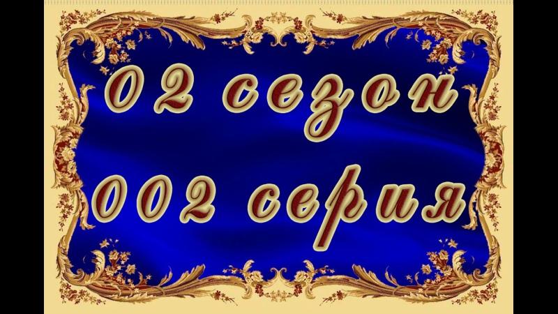 Агент национальной безопасности 2 сезон 02 серия Гордеев узел