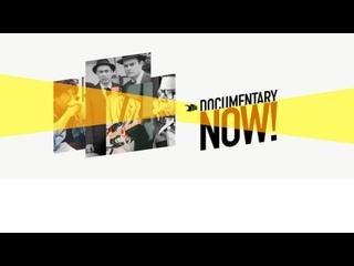 Documentary Now! | Season 2 Trailer